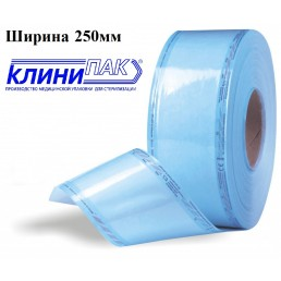 Рулон для стерилизации КлиниПак (250мм/200м)