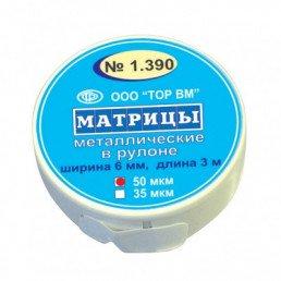 1.390 Матрица метал. в рулоне (ширина 6 мм, длина 3 м, 50 мкм) ТОР ВМ