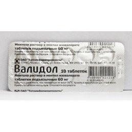 Валидол таблетки подъяз. (60 мг) (10 шт) АО Татхимфармпрепараты