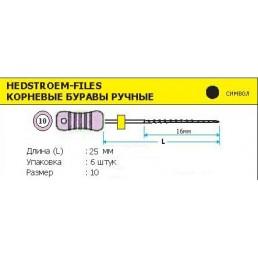 H-файл 25мм №10 (6шт уп)