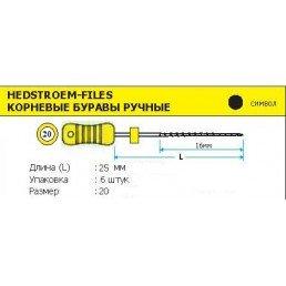 H-файл 25мм №20 (6шт уп)