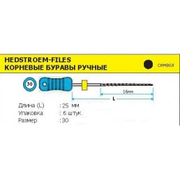 H-файл 25мм №30 (6шт уп)