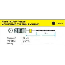 H-файл 31мм №08 (6шт уп)