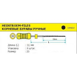 H-файл 31мм №20 (6шт уп)