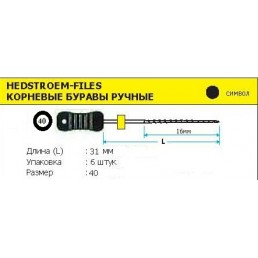 H-файл 31мм №40 (6шт уп)
