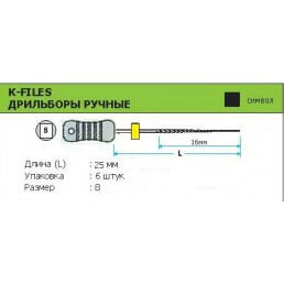 К-файл 25мм №08  (6шт уп)