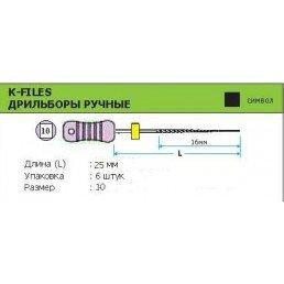 К-файл 25мм №10  (6шт уп)
