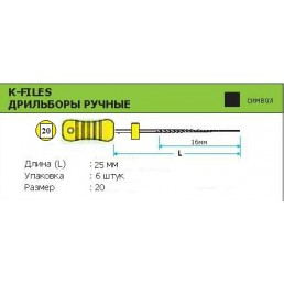 К-файл 25мм №20  (6шт уп)