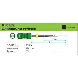К-файл 25мм №35  (6шт уп)
