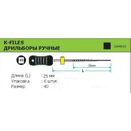 К-файл 25мм №40  (6шт уп)
