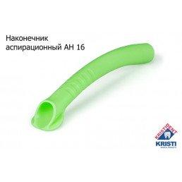 Пылесосы автоклав. Кристидент Широкие, зеленые, АН-16 (128мм, ø16мм)  (уп 10шт)