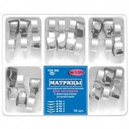 1.550 Набор матриц конт. металл. с фикс. устройством для моляров (16 шт) ТОР ВМ