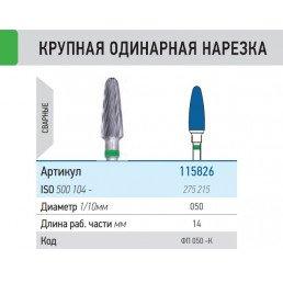 Фреза ФП 050-К (1шт) КМИЗ (115826)
