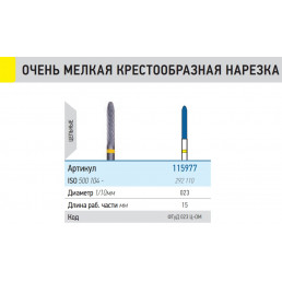 Фреза ФТУД 023 Ц-ОМ (1шт) КМИЗ (115977)