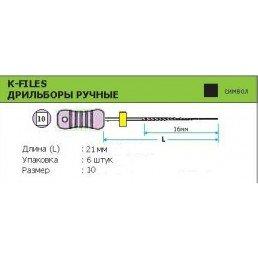 К-файл 21мм №10  (6шт уп)