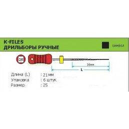 К-файл 21мм №25  (6шт уп)