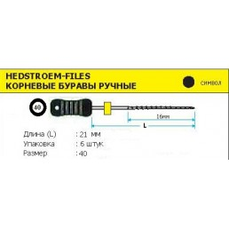 H-файл 21мм №40 (6шт уп)