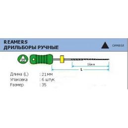 Римеры 21мм №35 (6шт уп)