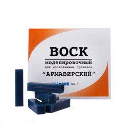 Воск моделировочный (55гр) синий Армавирский
