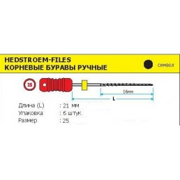 H-файл 21мм №25 (6шт уп)