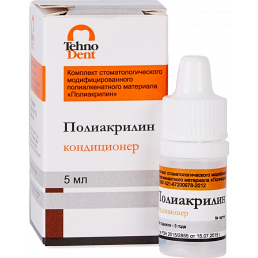 Полиакрилин Кондиционер (5мл) улучшает адгезию Технодент