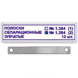 1.384(2) Полоски метал. сепарационные (6 мм\50 мм\50 мкм) (12 шт) ТОР ВМ