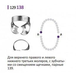 Кламп для раббер дам (№138) Medenta (для Моляров)