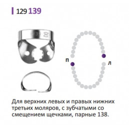 Кламп для раббер дам (№139) Medenta (для Моляров)