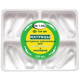 1.092 Матрицы лавсан. д. мол. и премол. 8 типов (120шт)