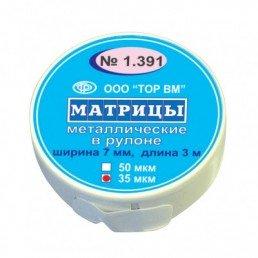 1.391 (35 МИКРОН) Матрица метал. в рулоне (шир 7мм, длин 3м). ТОР ВМ