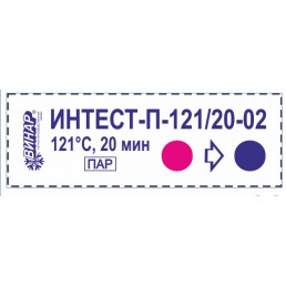 Индикаторы Интест-П 121/20-02  (пар 1000шт) наруж/внутр+журнал,ВИНАР