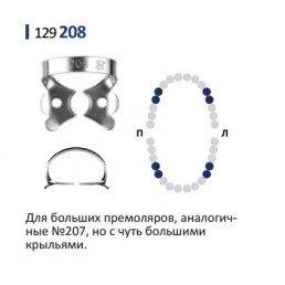 Кламп для раббер дам (№208) Medenta (для Премоляров)