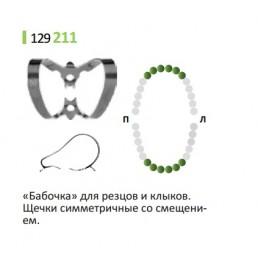 Кламп для раббер дам (№211) Medenta (для Фронтальной группы)