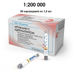 Артикаин Бинергия 1:200 000 (50карп) карпульный анестетик с адреналином (1.8мл карт.) (40мг+0,005мг)/мл Бинергия