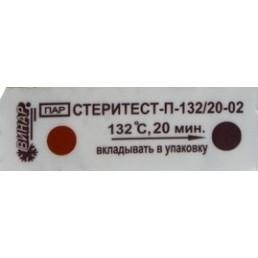 Индикаторы СтериТест-П 132/20-02 (пар1000шт) внутр+ журнал Винар