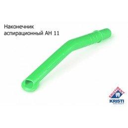 Пылесосы автоклав. Кристидент Средние, зеленый, АН-11 (147мм, ø11мм)  (уп 10шт)