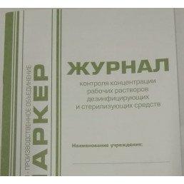 Журнал контроля концентрации рабочих растворов и дез. стредств (формат А5)  МАРКЕР