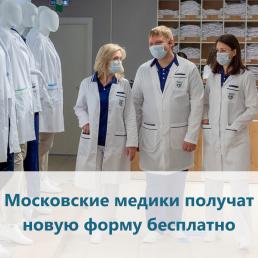 Московские медики получат новую форму бесплатно